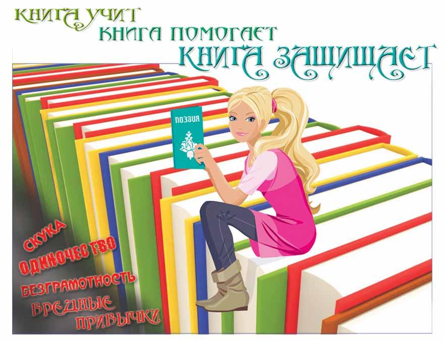 Создать сайт книги
